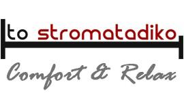 To Stromatadiko